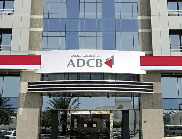 أبوظبي التجاري يتوسع في شراء المشاريع الصغيرة والمتوسطة