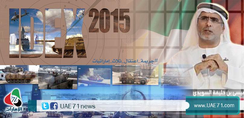 المعارض العسكرية واعتقال النساء في الإمارات .. ما الذي يحقق الأمن؟