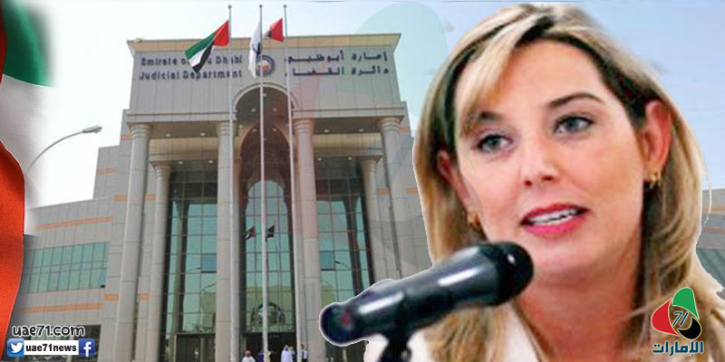 """القضاء الإماراتي..تطورات دون""""خارطة الإصلاح"""" وتكريس لتدخلات خارجية"""