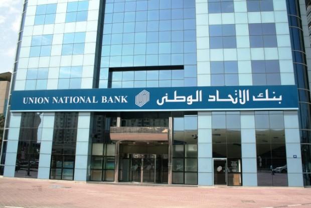 انخفاض صافي بنك الاتحاد الوطني 15% في الربع الثالث