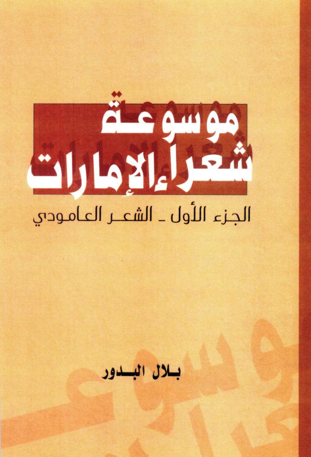 إطلاق موسوعة شعراء الإمارات