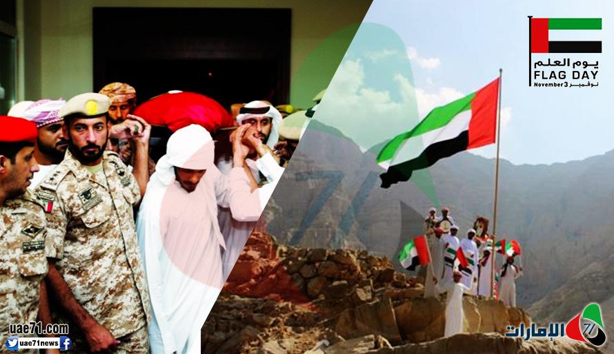 الرابع خلال أسبوع.. استشهاد جندي إماراتي  باليمن في يوم العلم