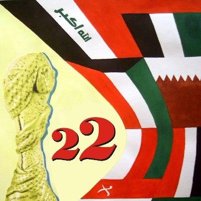 افتتاح دورة كأس خليجي22 لكرة القدم غدا الخميس