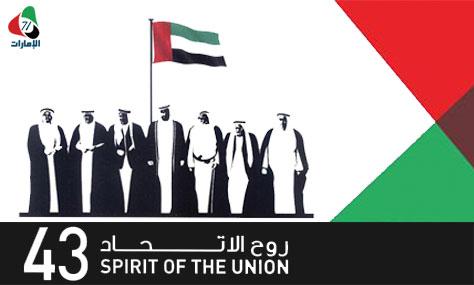 الذكرى الـ 43 للاتحاد.. سؤال الإنجازات وإعادة ترتيب الأولويات