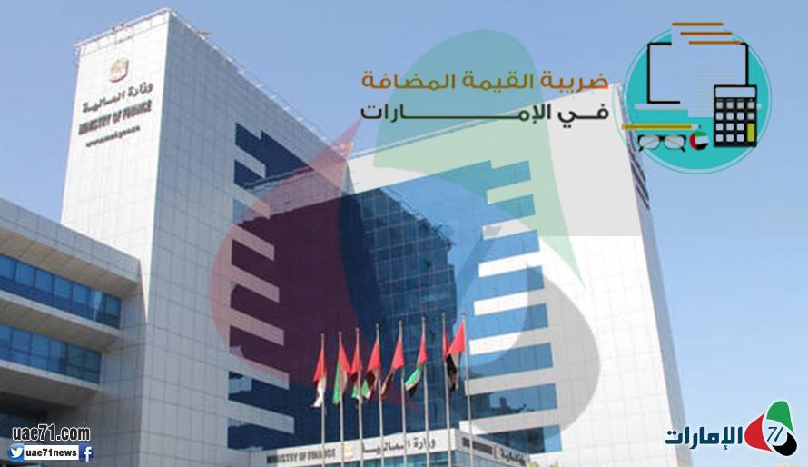 """الإمارات غير مستعدة مؤسسيا ولا شعبيا """"للمضافة"""".. ومطالب الإلغاء تتصاعد"""