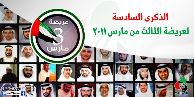 عريضة الثالث من مارس.. علامة وعي مبكر لشعب يلتف حول مطالبها المشروعة