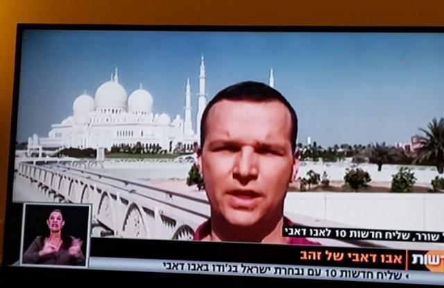 """وقاحة إسرائيلية: """"فوز منتخبنا في الإمارات إصبع في عين أبوظبي""""!"""