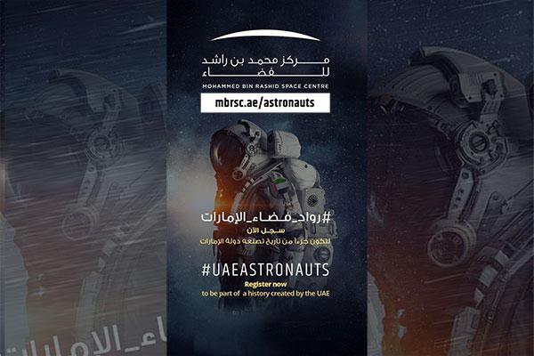 محمد بن راشد يعلن برنامج إعداد وإرسال أول 4 رواد إماراتيين للفضاء
