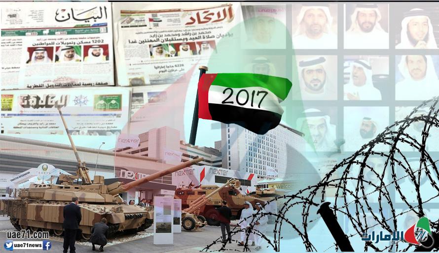 تقرير مرجعي توثيقي.. حصاد الإمارات لعام 2017 (2-2)