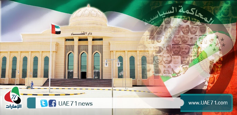 """مجلس""""حقوق الإنسان""""يكشف حقائق عدم استقلالية النظام القضائي الإماراتي"""