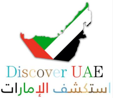 «استكشف الإمارات» تطبيق ذكي بـ 8 لغات