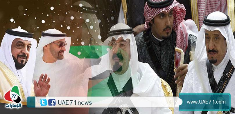 الإمارات .. وخياراتها الصعبة في ظل تغييرات الحكم بالسعودية