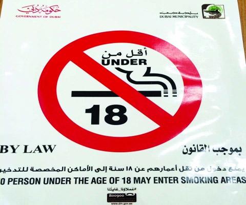 بلدية دبي تحظر دخول المراهقين للمقاهي