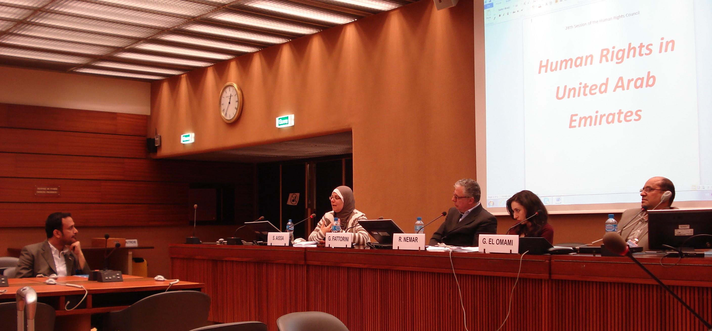 ندوة حول حقوق الإنسان في الإمارات بمقر الأمم المتحدة بجنيف