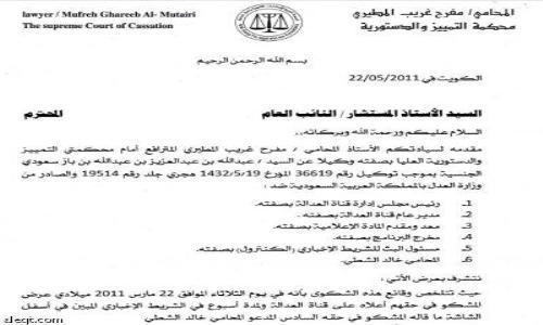 الاتحاد الكويتي يمهل العربي حتى27 الجاري لسحب الدعوى المدنية