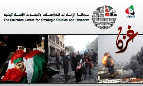 """موقف """"الإمارات للدراسات""""من العدوان على غزة..إدانة لـ""""العنف""""من الجانبين"""