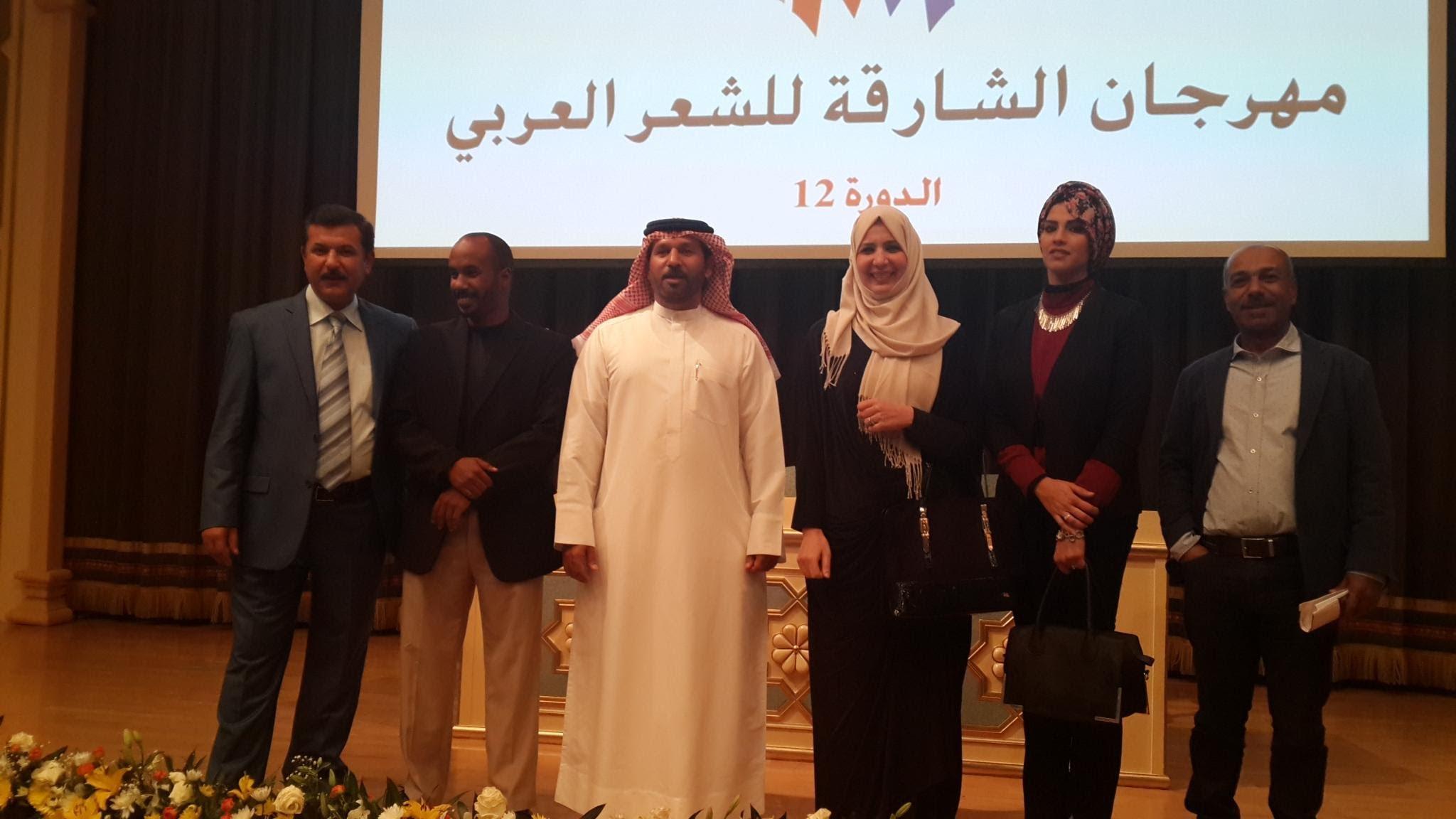 38 شاعرا من 14 دولة في مهرجان الشارقة للشعر العربي