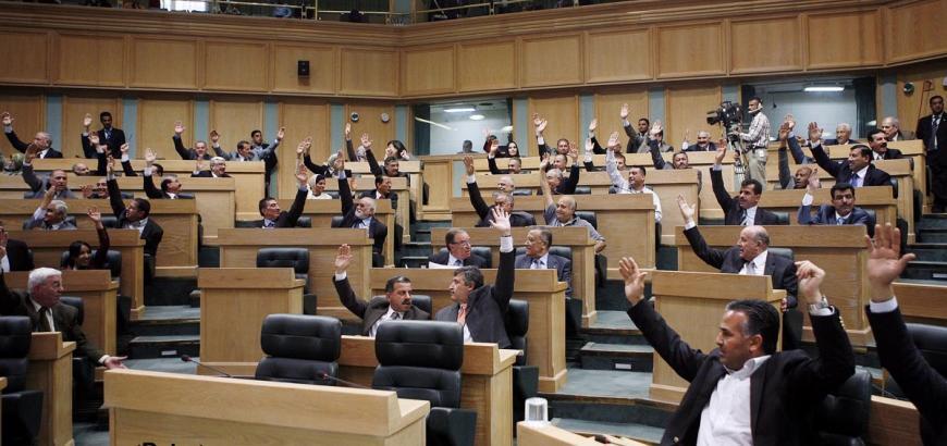 البرلمان الأردني يقرّ بالإجماع مراجعة اتفاقية