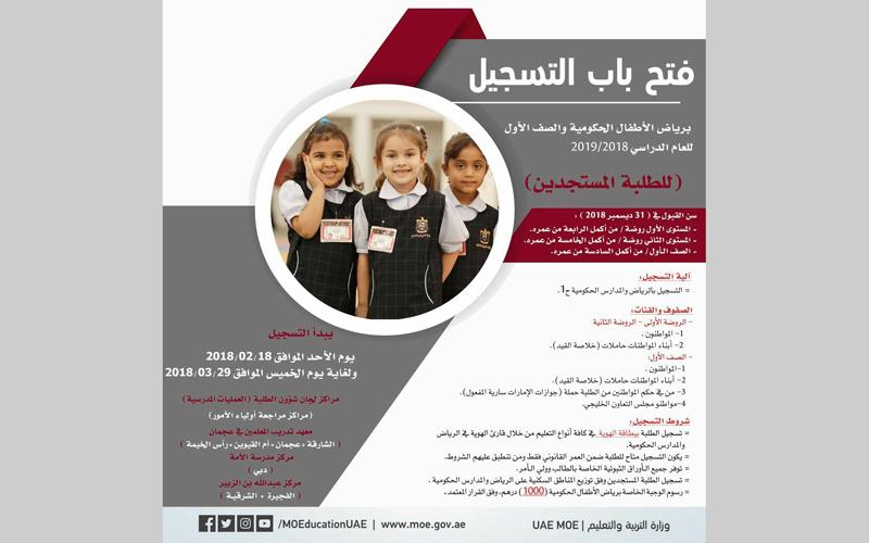 التربية تفتح باب التسجيل بالمدارس الحكومية للعام الدراسي الجديد
