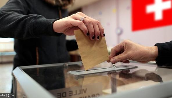 السويسريون يرفضون باستفتاء شعبي الحصول على 2,500 دولار كدخل شهري ثابت