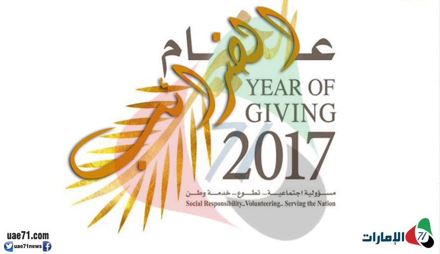 """2017 في الإمارات.. عام """"الخير"""" أم عام الضرائب؟!"""