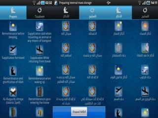 رمضان في الإمارات.. تطبيقات ذكية تناسب مختلف اهتمامات الصائمين