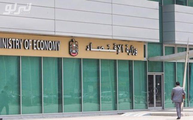 وزارة الإقتصاد تضبط 661 مخالفة تجارية خلال الربع الأول