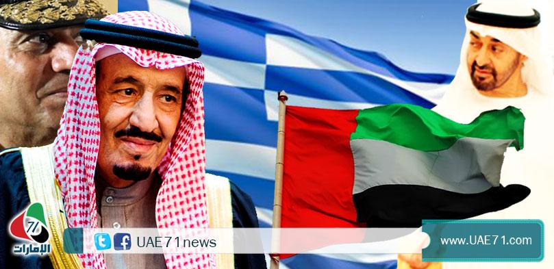 محور السيسي – الإمارات يواجه رياح التغيير.. الملك سلمان واليونان