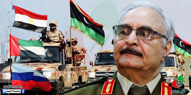 استمرار الدعم لعسكري لحفتر والسير بليبيا نحو المجهول