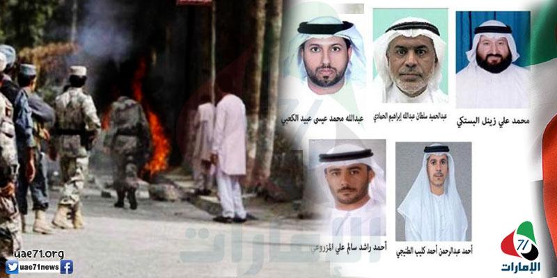 جثامين شهداء قندهار الإماراتيين تصل أرض الوطن