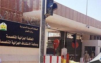 محكمة سعودية تصدر أحكاما بالاعدام على متهمين بقضايا إرهاب
