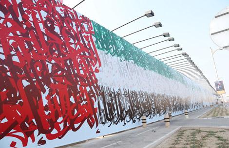 تدشين جدارية عملاقة على سور متحف الإتحاد