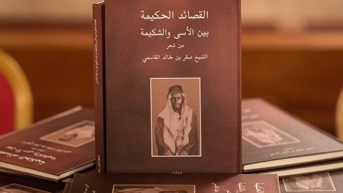 القصائد الحكيمة بين الأسى والشكيمة.. إصدار جديد لحاكم الشارقة