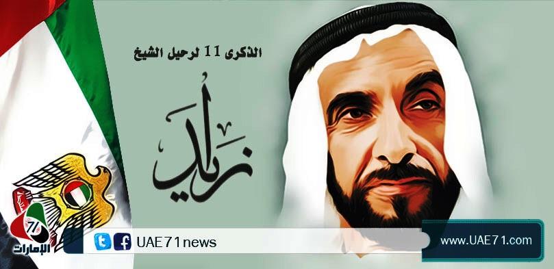 زايد.. الإنسان الإماراتي والزمن الفريد الذي لم يتكرر