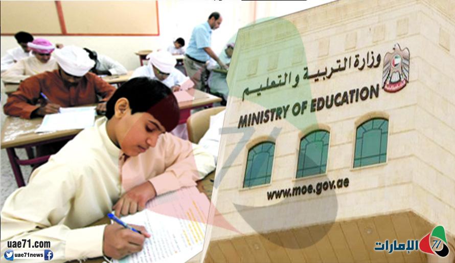 ظواهر سلبية تجتاح مدارس الإمارات تعزز الحاجة لتطوير الواقع التعليمي