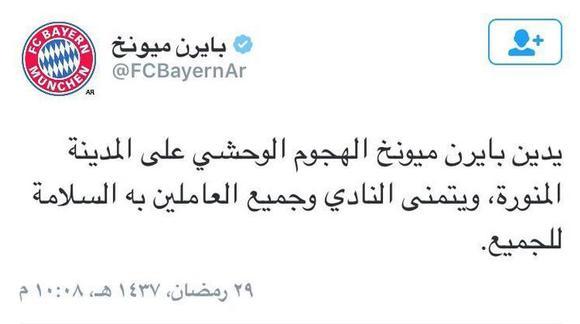 ناديا بايرن ميونخ وروما يدينان أحداث تفجير بالسعودية