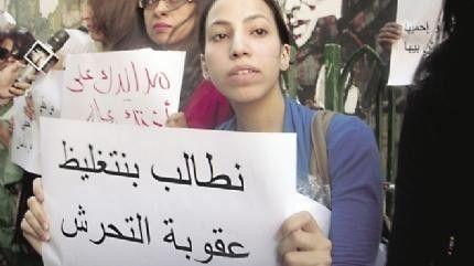 العفو الدولية: السلطات المصرية فشلت في منع العنف ضد النساء