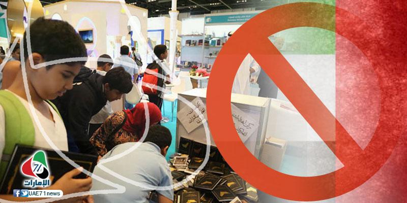 معرض أبوظبي للكتاب..التنكر لقيم المجتمع و أول انتهاكات قانون  الطفل