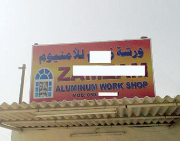 """تحرير 60 مخالفة لسوء استخدام """"العربية"""" في الشارقة"""
