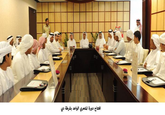 خدمة المجتمع في شرطة دبي تعقد دورة المتحري الواعد