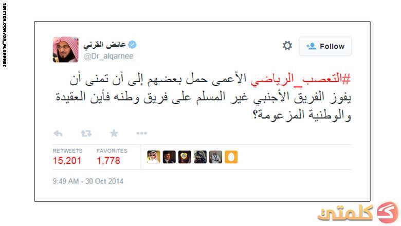 تغريدة للداعية القرني تثير جدلاً رياضياً بالسعودية