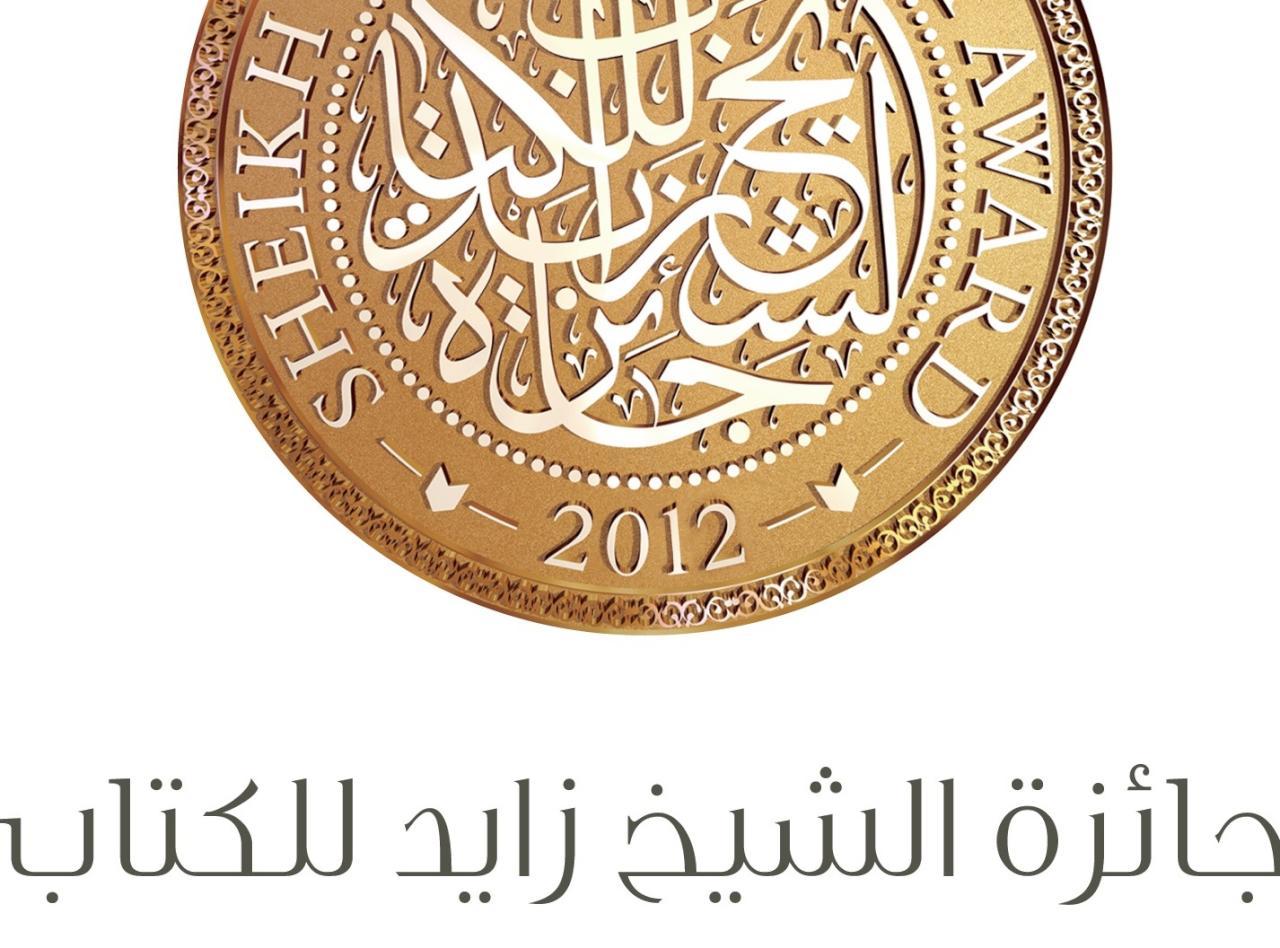 فتح باب الترشح للدورة الجديدة من جائزة الشيخ زايد للكتاب