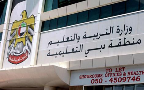 """إدارات مدرسية: وضع الهيئات الإدارية في تقويم وزارة التربية """"مبهم"""""""