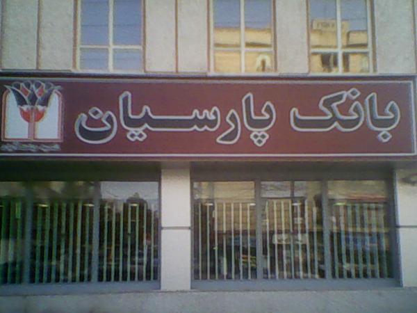 ثلاثة بنوك إيرانية تفتح فروعا لها في مدينة ميونيخ الألمانية