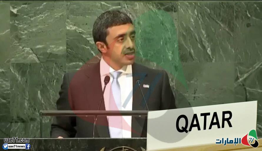 وفد قطر يقاطع كلمة عبدالله بن زايد بالجمعية العامة ويكيل الاتهامات