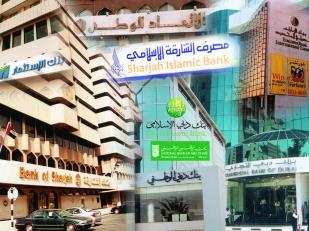 مصارف إسلامية تطالب المركزي بإصدار تسهيلات المرابحة