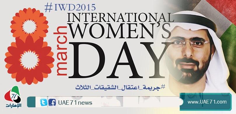 """في """"يوم المرأة الإماراتية"""".. التمييز والاختطاف والدعاية السياسية"""