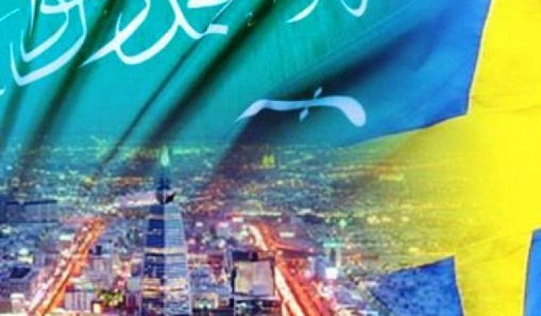 السعودية توقف تأشيرات رجال الأعمال للسويديين