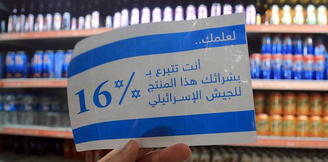 """إسرائيل تعاقب """"العفو الدولية"""" لدعوتها مقاطعة منتجات المستوطنات"""