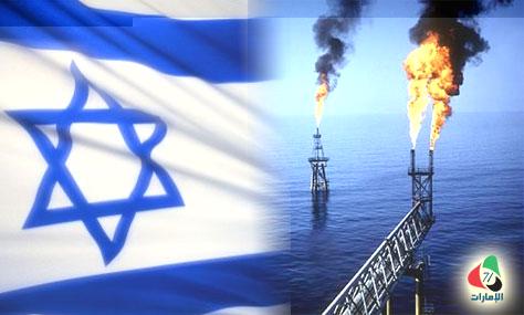 إسرائيل تبتز العرب بالغاز والنفط العربي خارج الصراع